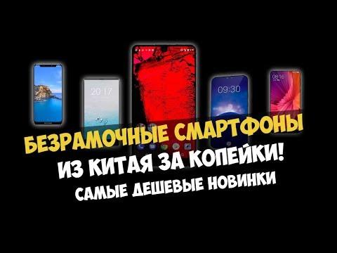 5 ДЕШЕВЫХ БЕЗРАМОЧНЫХ СМАРТФОНОВ ПОХОЖИХ НА iPhone X. ТОЛЬКО НОВИНКИ