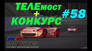 Gran Turismo 3: A-Spec/ ТЕЛЕмост+КОНКУРС+Розыгрыш приза