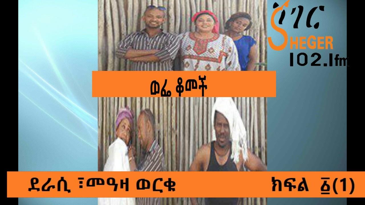 Sheger Fm102.1 Wefe Komech: Radio Drama ወፌ ቆመች - ክፍል 1
