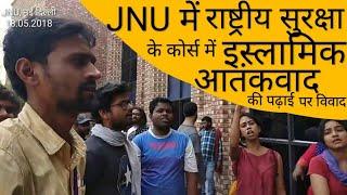 JNU में राष्ट्रीय सुरक्षा कोर्स में इस्लामिक आतंकवाद की पढ़ाई Islamic Terrorism in National Security