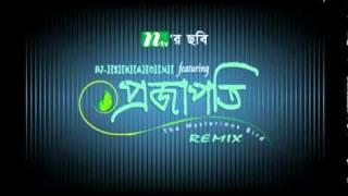 DJ-][S][H][A][O][N][™ feat DOOB (bangla movie projapoti) Remix