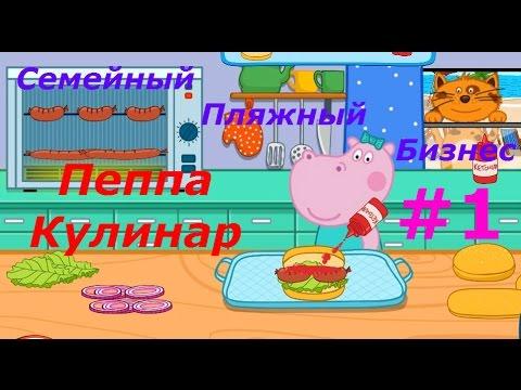 Свинка Пеппа - Семейный Пляжный Бизнес. Детская обучающая игра как мультик.