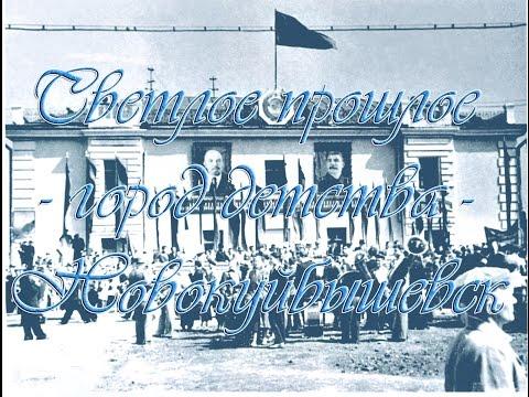 Светлое прошлое - город детства - Новокуйбышевск