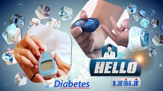 Type 1 and Type 2 Diabetes symptoms difference -  Hello Doctor [Epi 861]