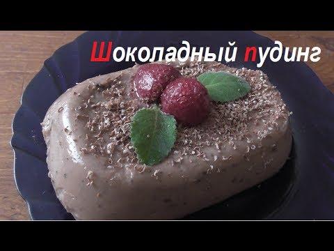 Как готовить пудинг - видео