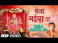Download Mela Maiyya Da Punjabi Devi Bhajan By Saleem [Full  Song] I Mela Maiyya Da MP3 song and Music Video