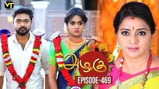 Azhagu - Tamil Serial | அழகு | Episode 469 | Sun TV Serials | 05 June 2019 | Revathy | VisionTime