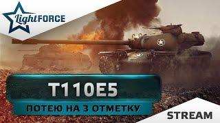 ПОТЕЮ НА ТРИ ОТМЕТКИ -Т110Е5 (СДЕЛАН) Т55А