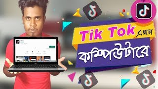 Tiktok PC | musically install pc | tik tok download apk | Tik tok Video 2019
