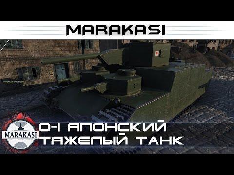 World Of Tanks O-I Японский тяжелый танк, стоит ли качать?