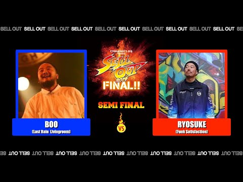 【SELL OUT 2019 FINAL】SEMI FINAL - BOO vs RYOSUKE