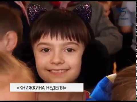 В Белгороде стартовала неделя детской книги