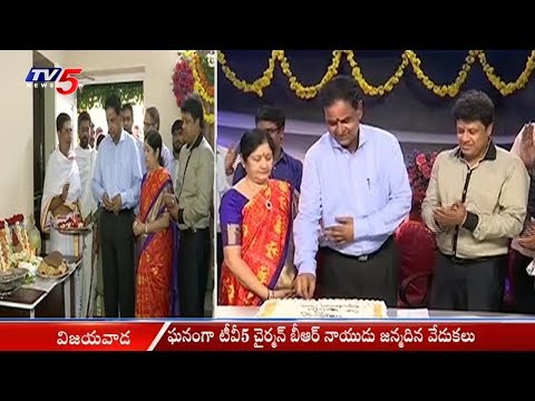 TV5 New Studio Launched in Amaravati | TV5 Chairman BR Naidu Birthday Celebrations | TV5 News