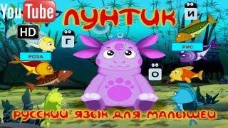 Лунтик Русский язык для малышей ПОЛНАЯ ВЕРСИЯ