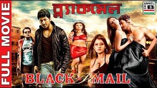 Blackmail | ব্ল্যাকমেল | Bengali Full Movie | Superhit Action | Rohan | Arunima | Rajatava | Nimisha