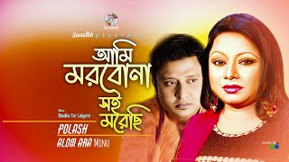 Polash, Alom Ara Minu - Ami Morbo Na | Bondhu Tor Laigare | Soundtek