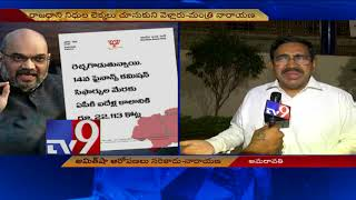 Amit Shah letter || AP minister Narayana hits back || AP Special Status - Exclusive
