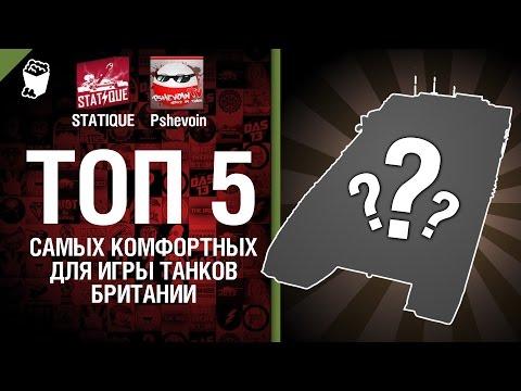 ТОП 5 самых комфортных для игры танков Британии - от Pshevoin и STATIQUE [World of Tanks]