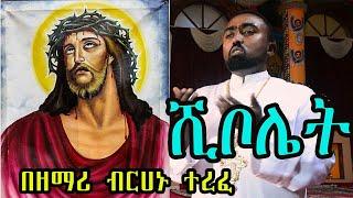 New  Ethiopian Orthodox Tewahdo  Mezmur By Zemari  Birhanu Terefe