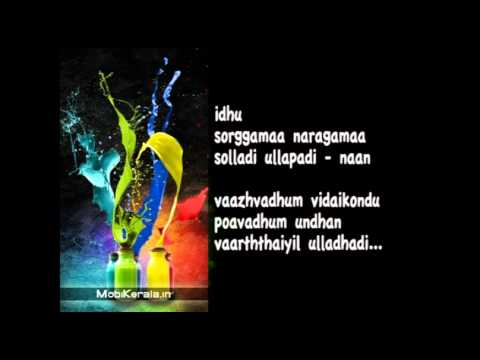 Ennavale adi ennavale Karaoke with Lyrics