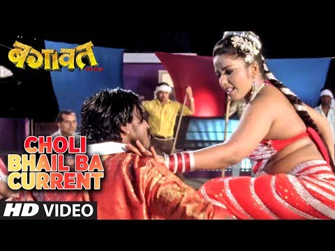 CHOLI BHAIL BA CURRENT | Bhojpuri Hot Item Dance Video Song | BAGAWAT: EGO   BADLA thumbnail