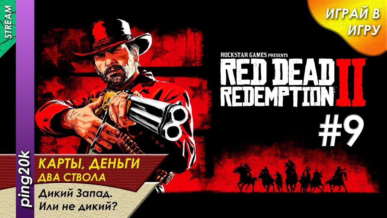 Прохождение Red Dead Redemption 2. Хороший, плохой, злой. Серия №9.
