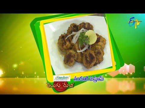Tandoori Mushroom | Telugu Ruchi | 4th  September 2018 | ETV  Telugu
