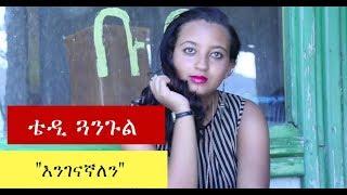 "Teddy Gwangul - ""እንገናኛለን"" [NEW! Ethiopian Music Video 2017] Official Video"