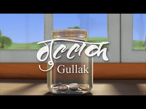 Gullak - 3D animated short film by Jugnu Kids
