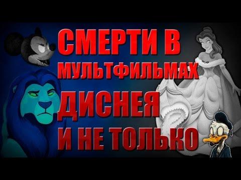 СМЕРТИ в Мультфильмах Диснея и не только!!!