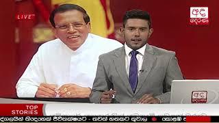 Ada Derana Late Night News Bulletin 10.00 pm - 2018.07.29