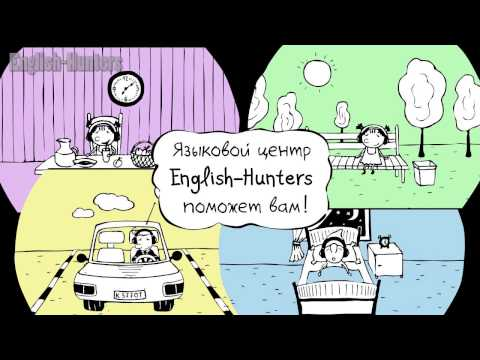 "English on-line. Образовательный центр ""English-Hunters"". О нас - с юмором."
