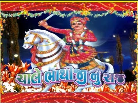 Chale Bhathiji Nu Raaj | Part-2 | Full Gujarati Video Album | Dhollywoodinfo.com
