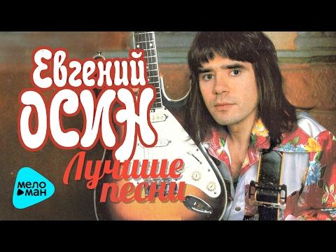 Евгений Осин - Лучшие песни - The Best 2017