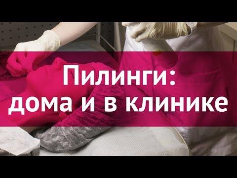 Пилинги: дома и в клинике