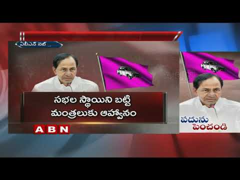 KCR Directions To Party Leaders To Speed Up Election Campaign For Assembly Polls | ABN Telugu
