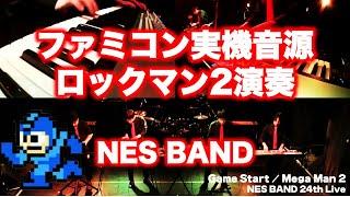 ロックマン2 Mega Man 2 Medley / NES BAND 24th Live