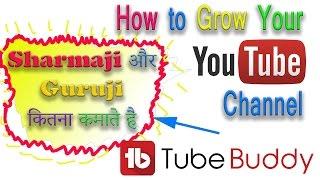 How Much Sharmaji and Guruji Earns: आपने चैनल को बढ़िया से मैनेज करें Tubebuddy