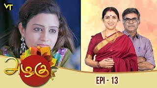 Azhagu - அழகு - Tamil Serial | Revathy | Sun TV | Episode 13 | Vision Time