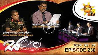 Hiru TV Salakuna | Shavendra Silva | Dr. Anil Jasinghe | EP 230 | 2020-03-23