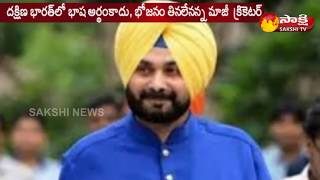 Sidhu stirs new controversy, says can relate more with Pakistan than South India || Sakshi TV
