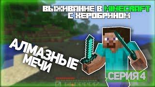 Выживание в Minecraft с херобрином часть 4(алмазные мечи!!!)