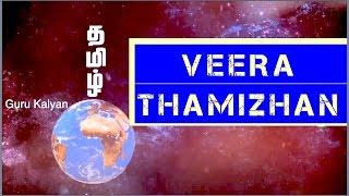 Veera Thamizhan Pongal