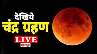 Lunar Eclipse 2019 Live : Chandra Grahan 2019 LIVE | NASA