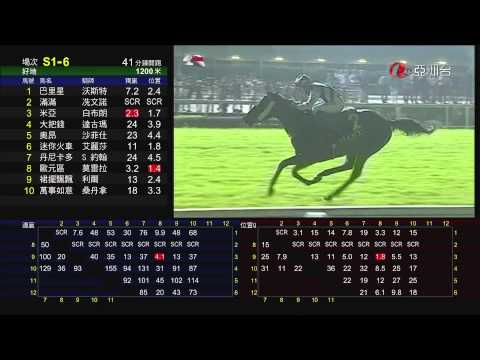 2014 新航國際盃 Singapore Airlines International Cup 花月春風 (N195) 貝湯美 18/05/2014