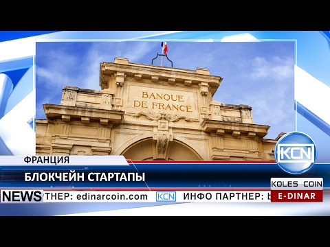 KCN: Франция стимулирует развитие блокчейн