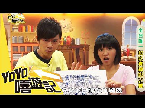 台灣-YOYO嘻遊記S12-EP 003 漫遊台中新靈感!西瓜 草莓 !