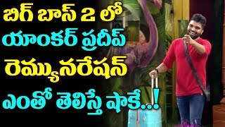 Anchor Pradeep Remuneration For Bigg Boss 2 | BIGG BOSS 2 Telugu Episode 40 Highlights | TTM
