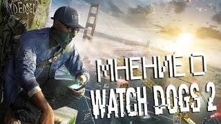 Мнение о Watch Dogs 2