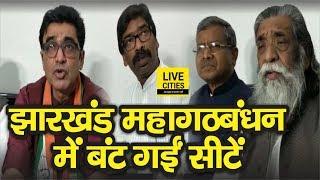 Jharkhand Mahagathbandhan में बंट गई Seats, JMM को 4, Congress को 7, JVM को 2 और RJD को 1 seat मिला